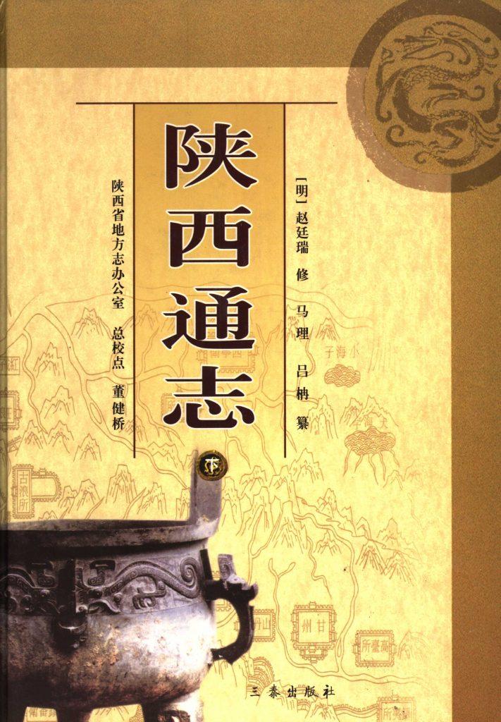 《陕西通志》(下)2006年