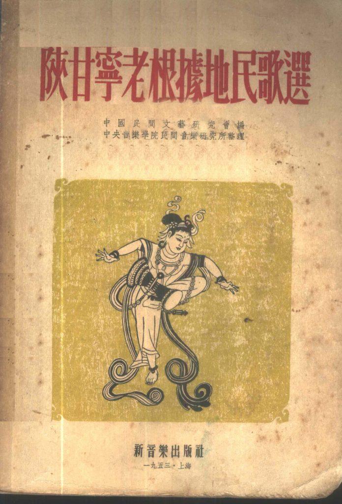 《陕甘宁老根据地民歌选》1953年