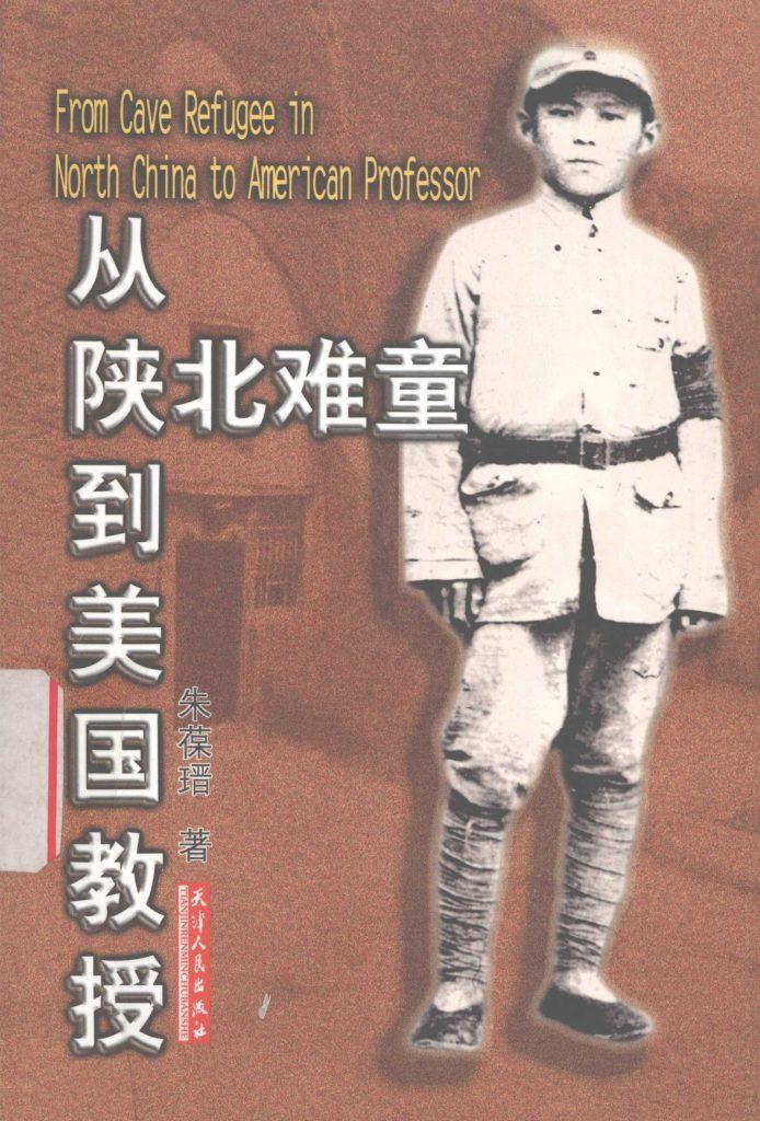 《从陕北难童到美国教授》朱葆瑨 著 2000年