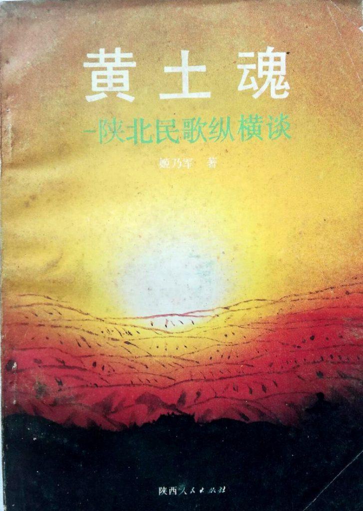 《黄土魂——陕北民歌纵横谈》姬乃军 著 1991年