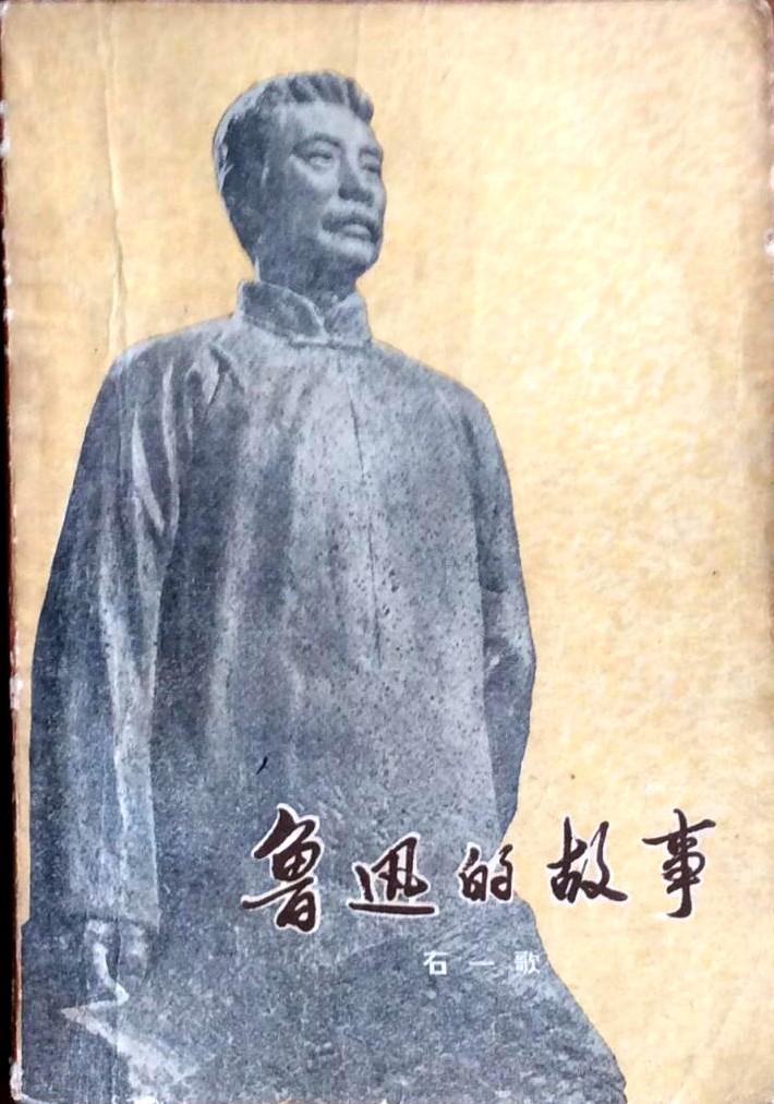 《鲁迅的故事 心向陕北》