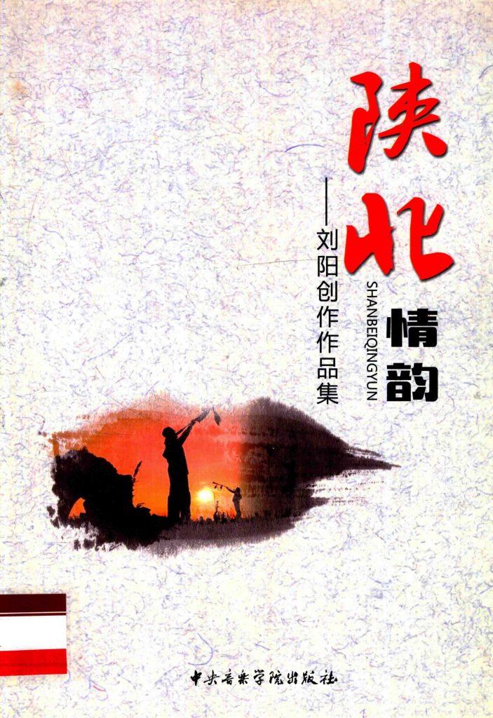 《陕北情韵》刘阳 著 2016年