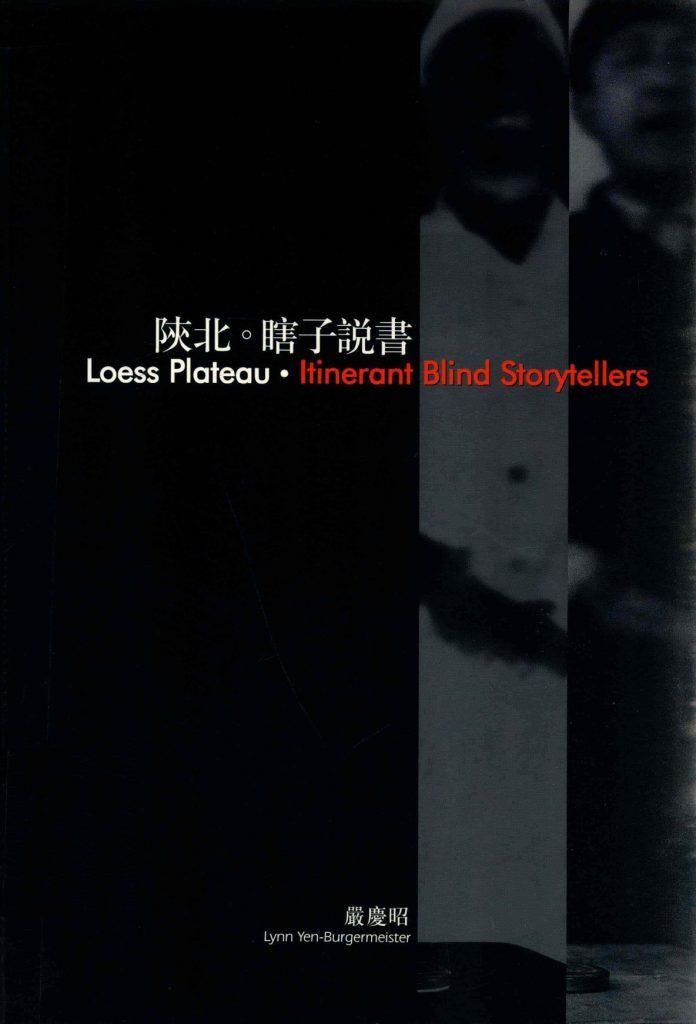 《陕北瞎子说书》严庆昭 著 2003年