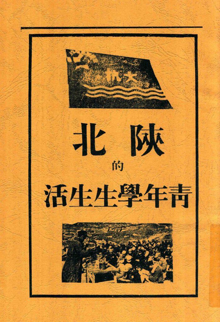 《陕北青年的学生生活》1938年