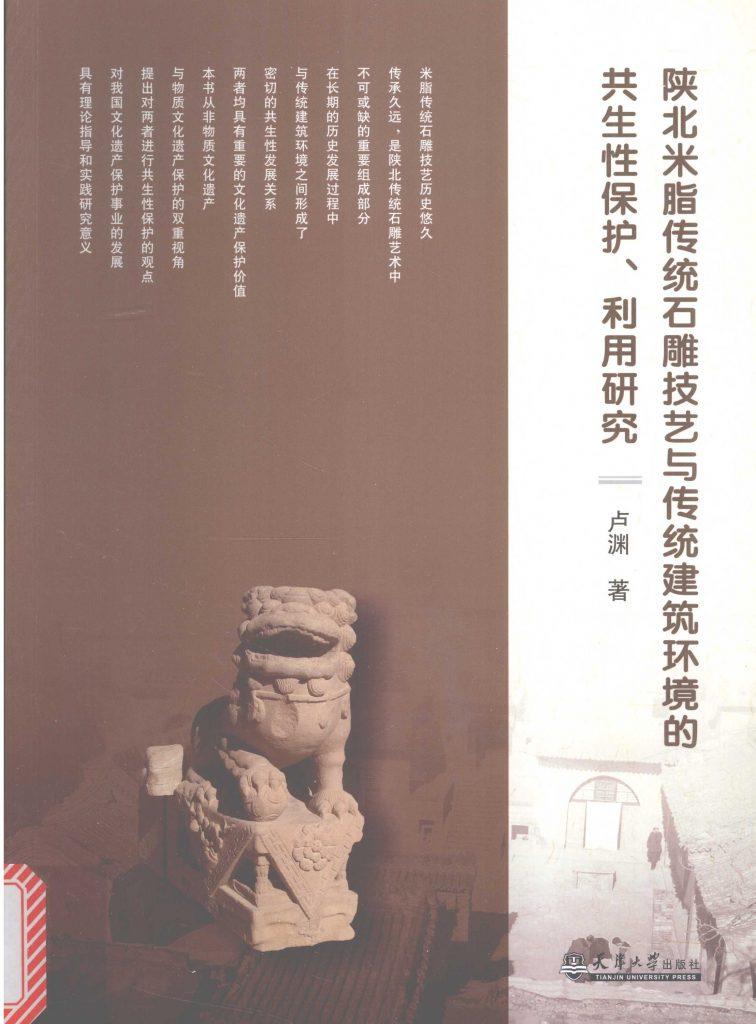 《陕北米脂传统石雕技艺与传统建筑环境的共生性保护、利用研究》卢渊 著 2016年