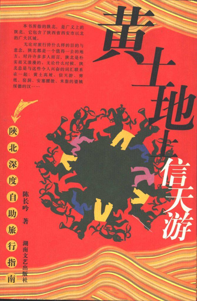 《黄土地信天游》陈长吟 著 2004年