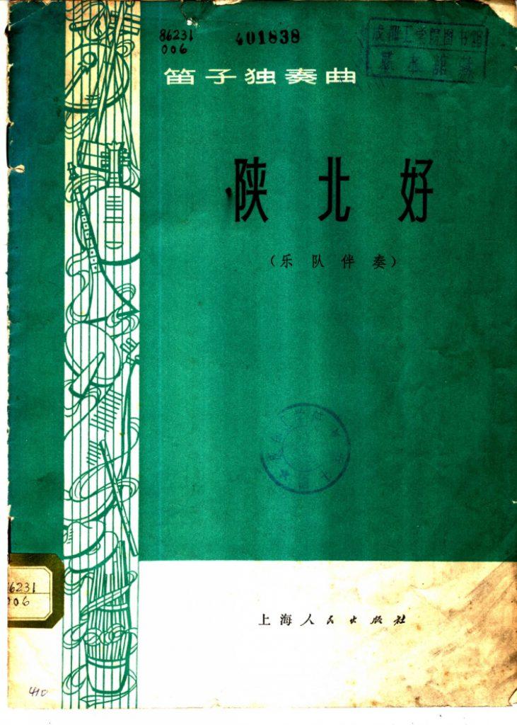 《陕北好 笛子独奏》1973年