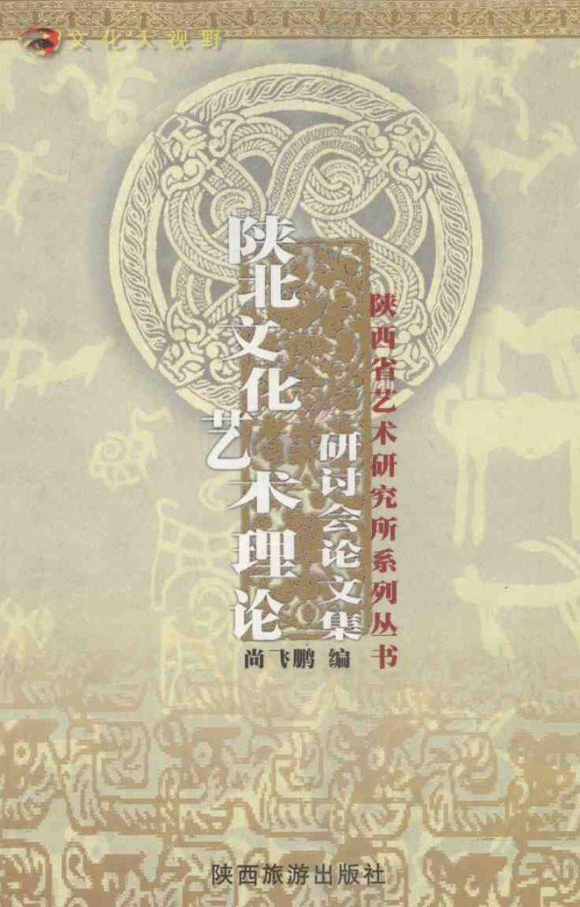 《陕北文化艺术理论研讨会论文集》尚飞鹏 著 2003年