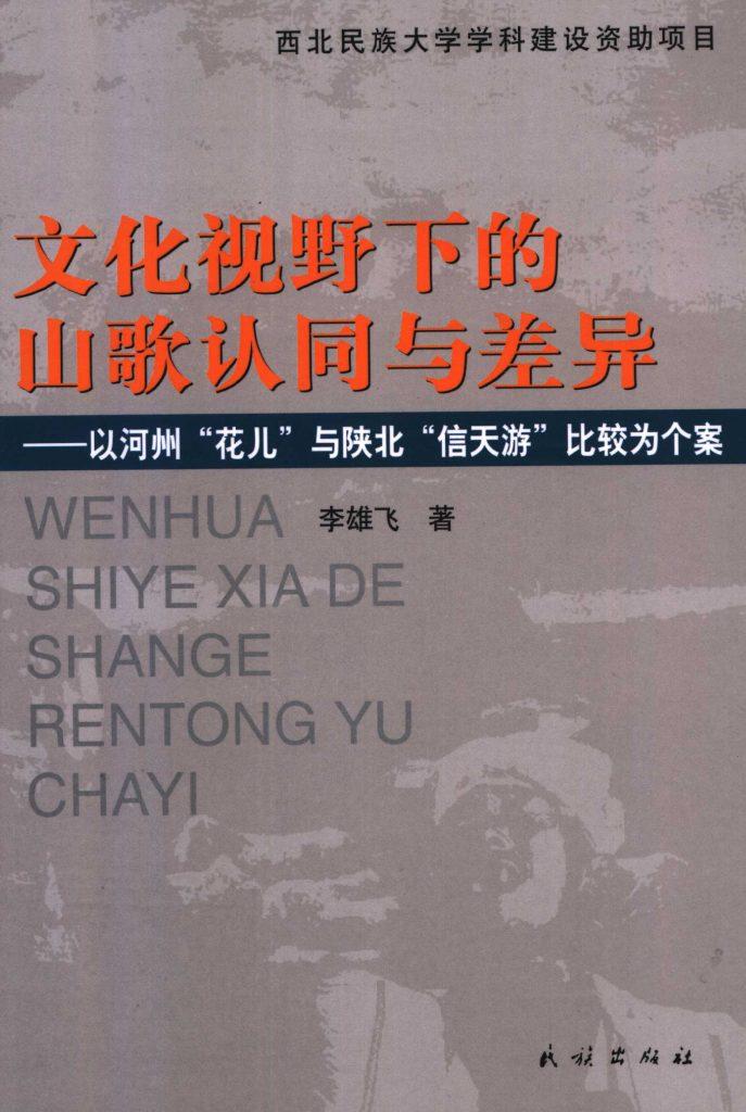 """《文化视野下的山歌认同与差异  以河州""""花儿""""与陕北""""信天游""""比较为个案》李雄飞著 2005年"""