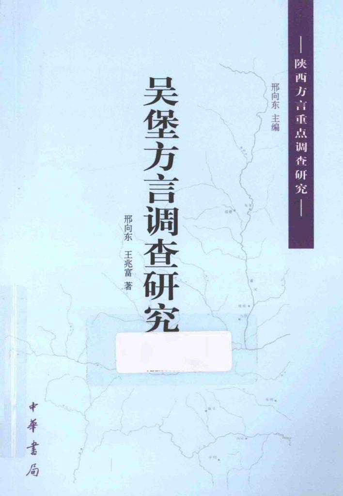 《吴堡方言调查研究》邢向东 2014年