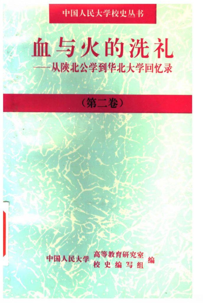 《血与火的洗礼:从陕北公学到华北大学回忆录  》第2卷 1997年