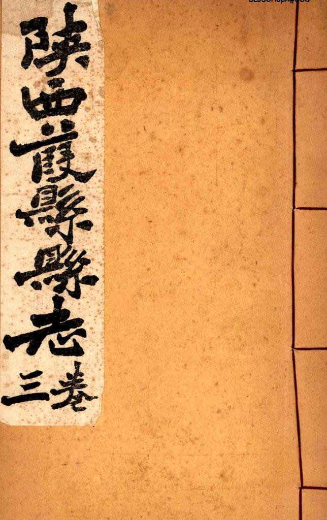 《葭州志》光绪 民国1933年重印