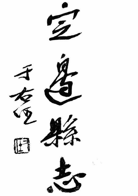 《定边县志》十四卷[嘉庆]
