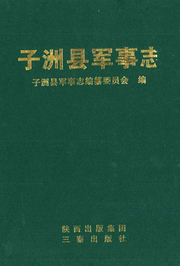 《子洲县军事志》2008年