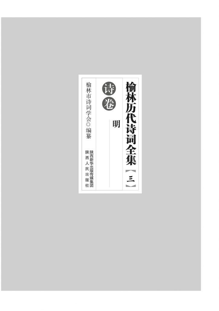 《榆林历代诗词全集.三明诗卷》李涛 著 2012年