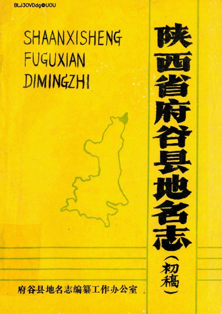 《陕西省府谷县地名志》1987年