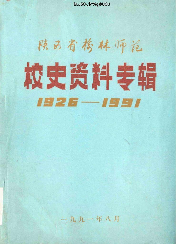 《陕西省榆林师范校史资料专辑:1926-1991》1991年