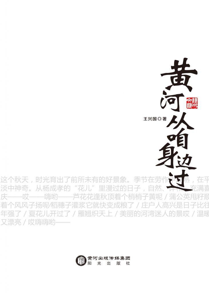 《黄河从咱身边过》王兴国 著 2016年