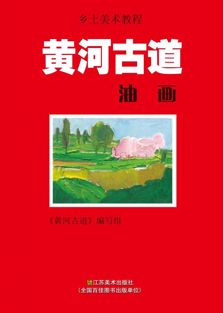 《黄河古道——油画》