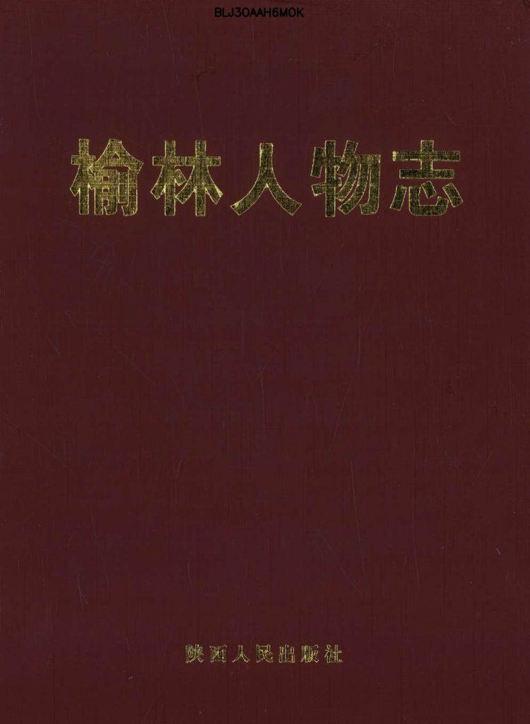 《榆林地方志丛书—榆林人物志》2007年