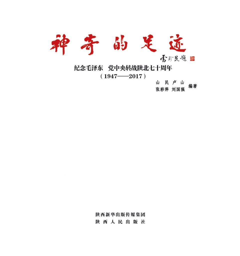 《神奇的足迹:纪念毛泽东 党中央转战陕北七十周年(1947-2017)》2017年