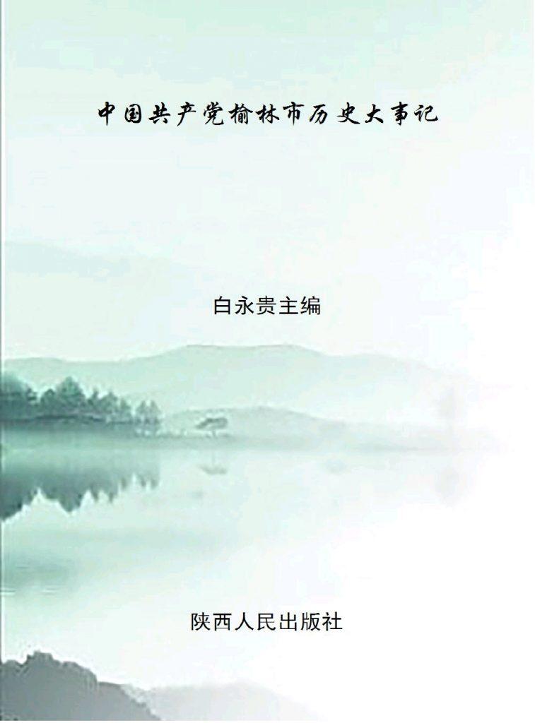 《中国共产党榆林市历史大事记:1924-2015》