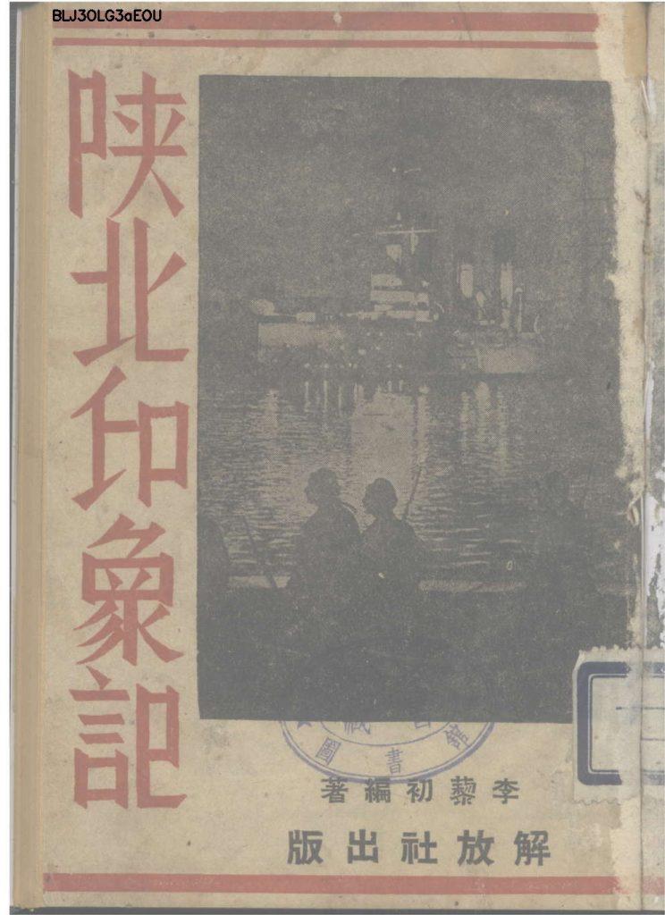 《陕北印象记》1937年