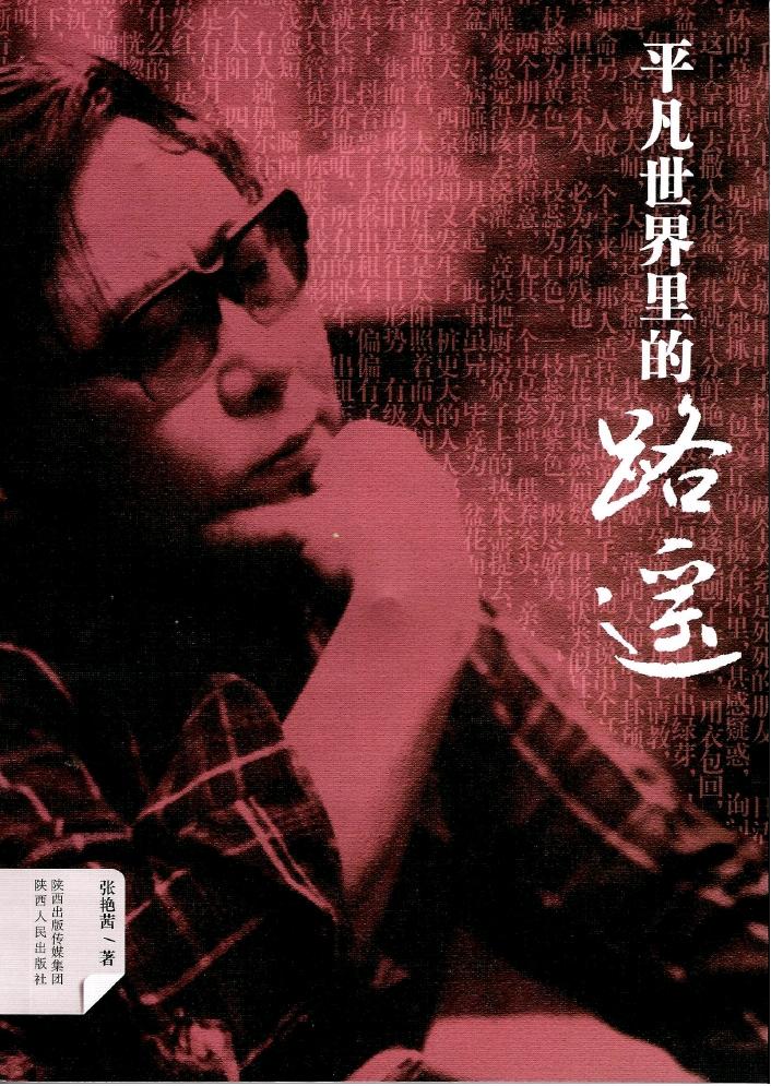 《平凡世界里的路遥》张艳茜 著 2012年