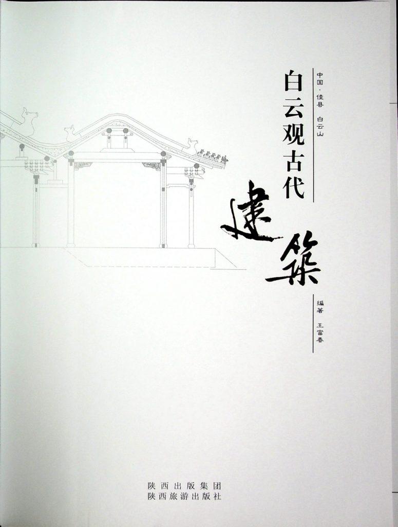 《古代白云观建筑》2009年