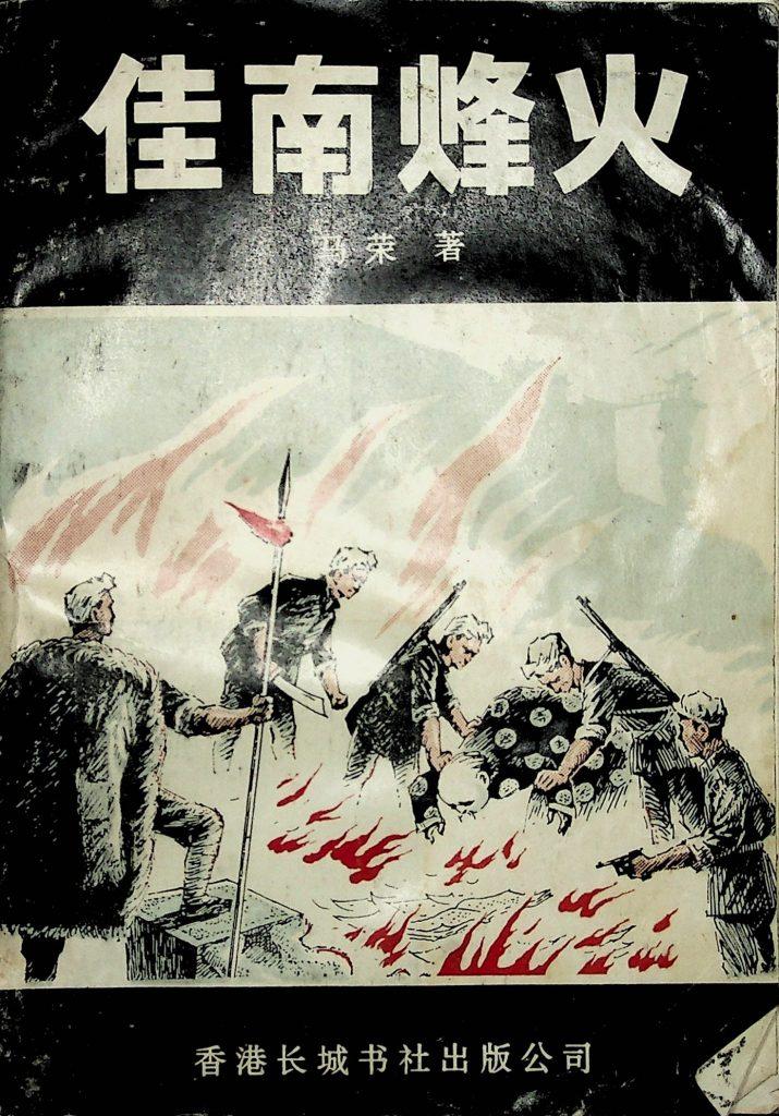 《佳南烽火》马荣 著 1988年