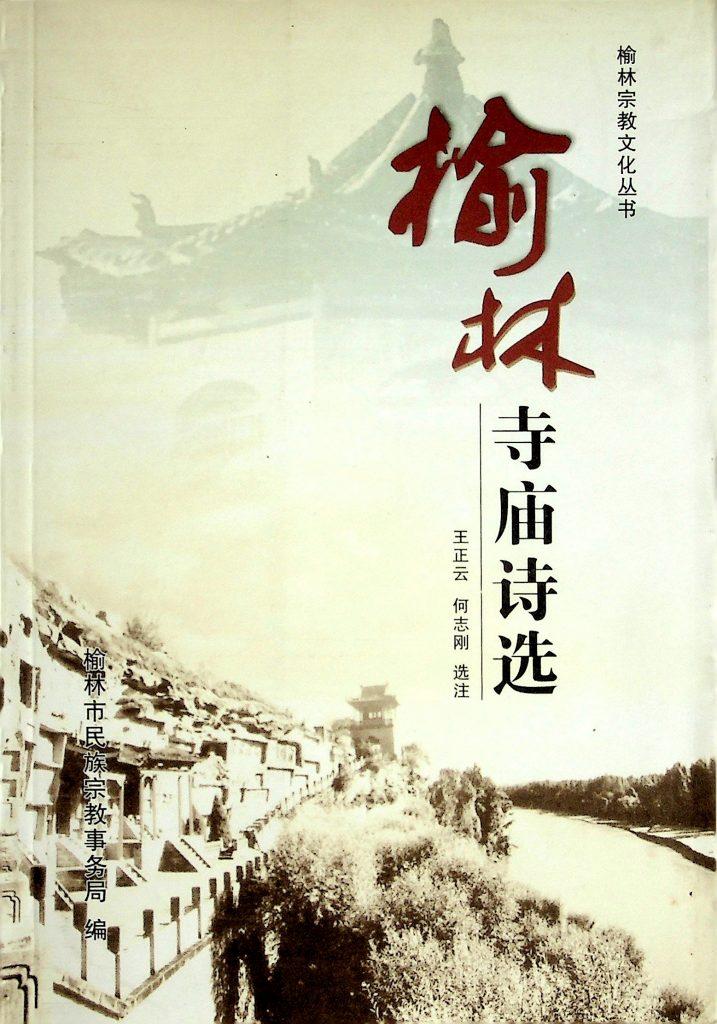 《榆林寺庙诗选》2008年