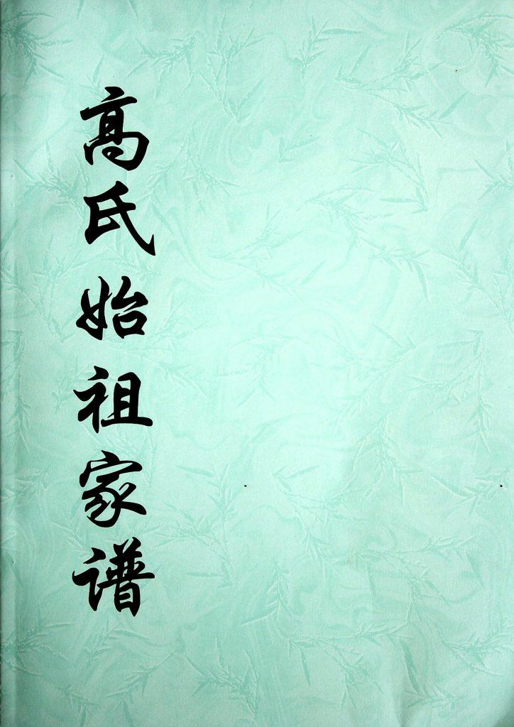 《佳县高氏始祖家谱》