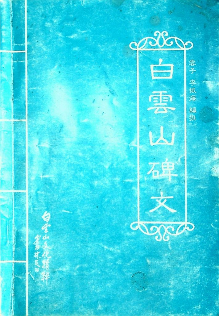 《白云山碑文》2002年