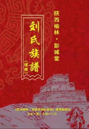 《榆林彭城堂刘氏家族》2018年