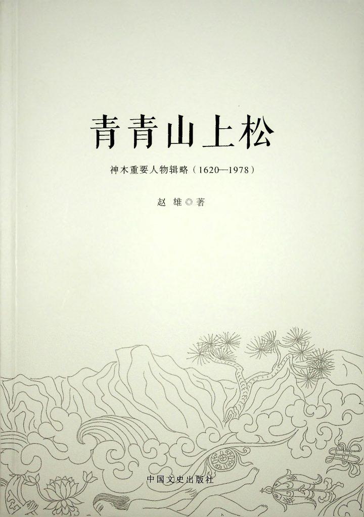 《神木重要人物辑略1620-1978》2017年