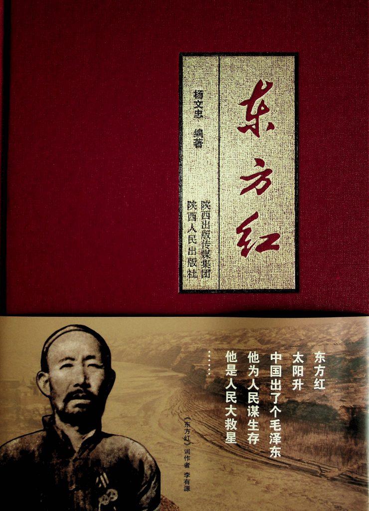 《东方红》杨文忠 著