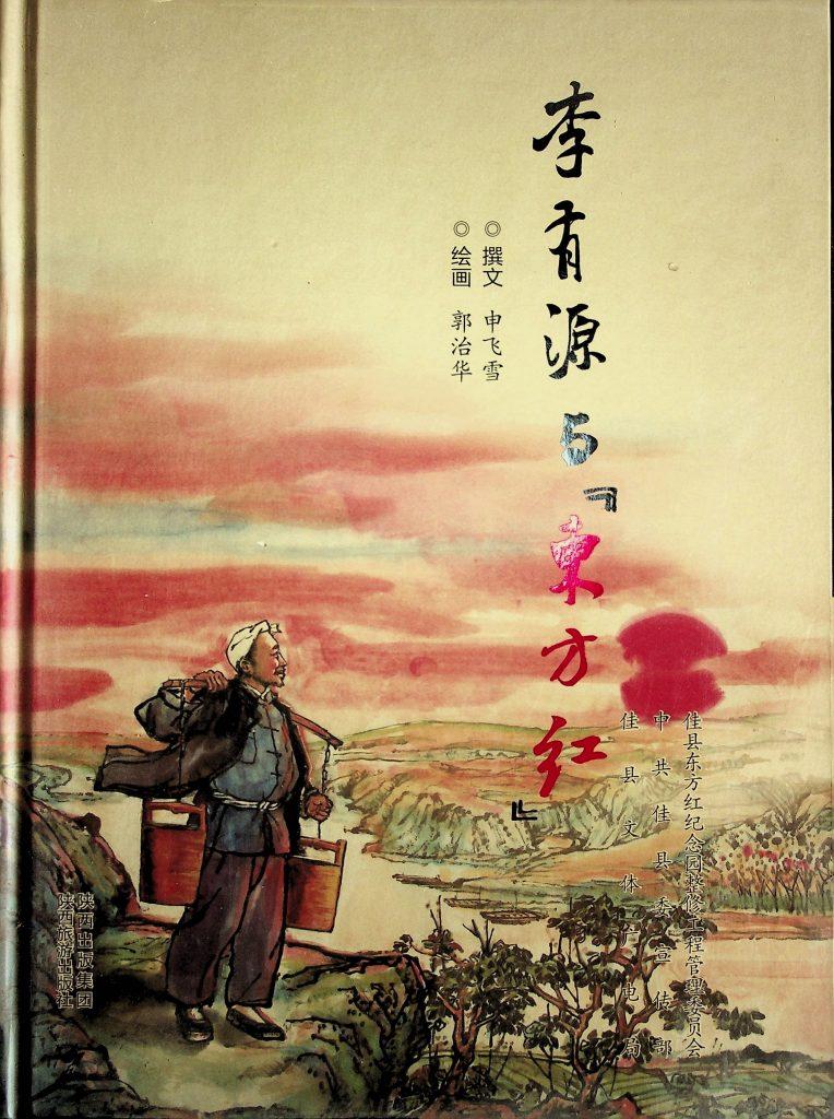 《李有源与东方红》2012年