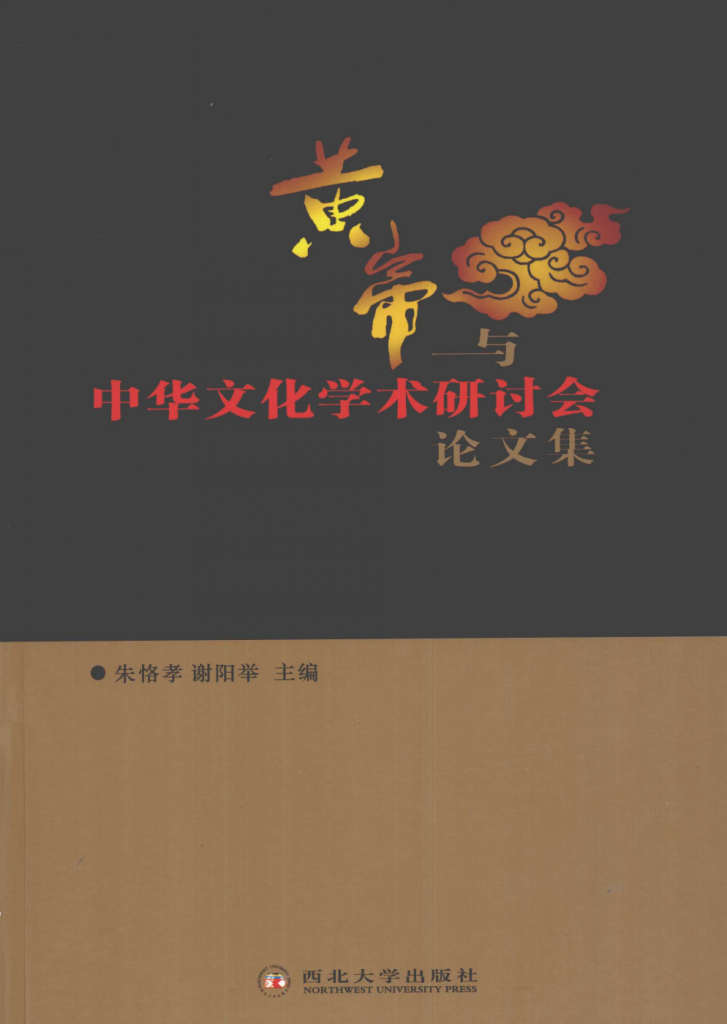 《黄帝与中华文化学术研讨会论文集》朱恪孝 著 2008年