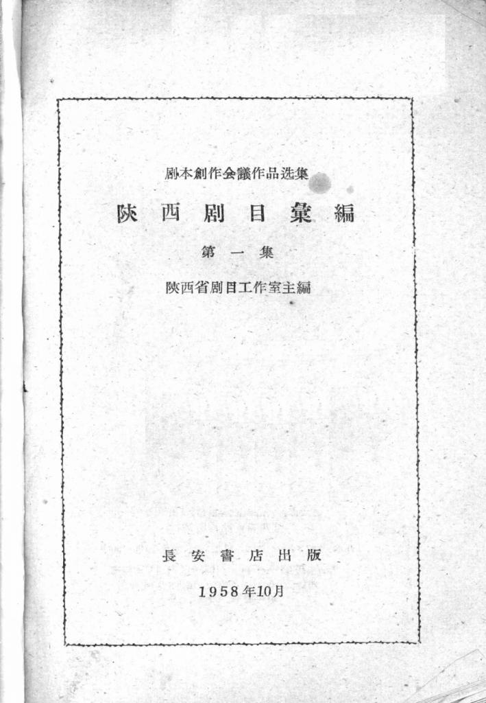 《陕西剧目汇编  第1集》1958年